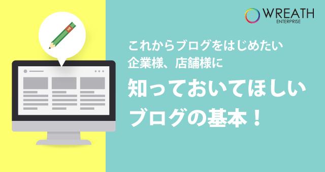 これからブログをはじめたい企業様、店舗様に知っておいてほしいブログの基本!