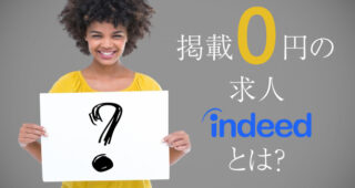 indeed無料掲載をホームページに採用する
