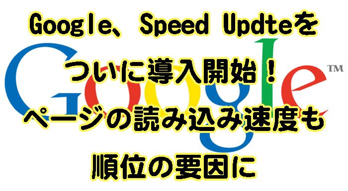 Google、Speed Updteをついに導入開始!ページの読み込み速度も順位の要因