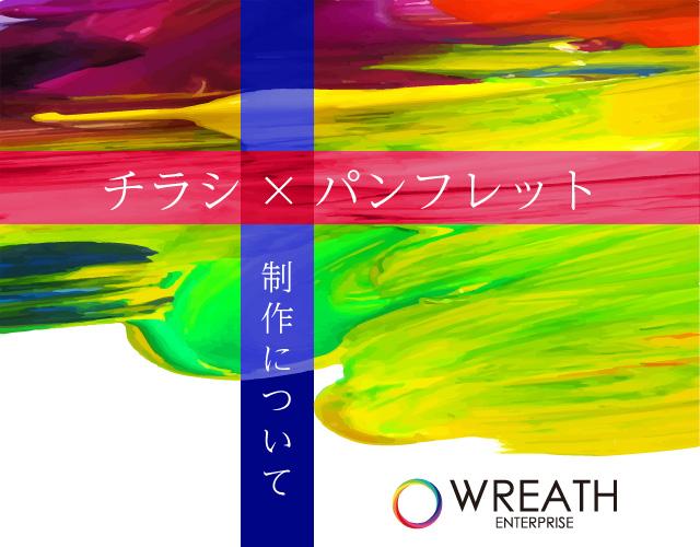 大阪北区でチラシやパンフレット制作をご検討の方へ