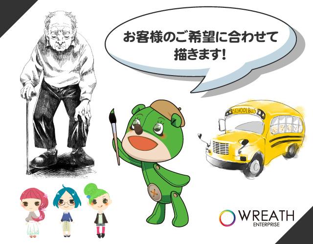 イラスト・キャラクターデザインは株式会社リースエンタープライズで