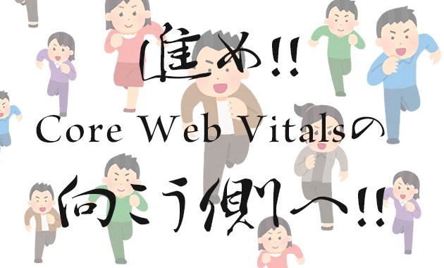 コアウェブバイタル(Core Web Vitals)に向けて弊社のHPページを改修した結果