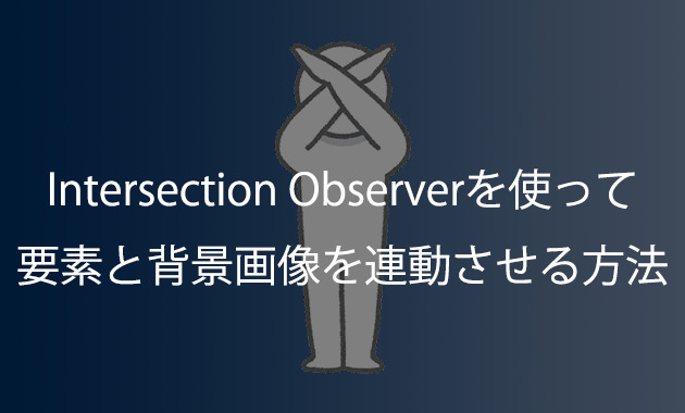 Intersection Observerを使って要素と背景画像を連動させる方法